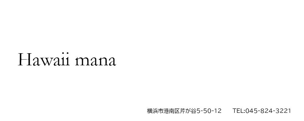 ハワイマナ